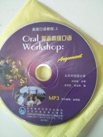 口语工坊3,英语高级口语(MP3)