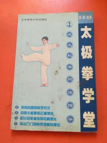 太极拳学堂 42式太极拳锻炼指导
