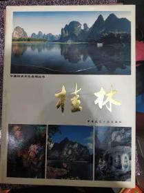 中国历史文化名城丛书 桂林