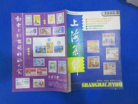 上海集邮 (双月刊   单月出版)    1992年 第2期