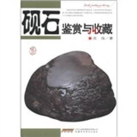 砚石鉴赏与收藏