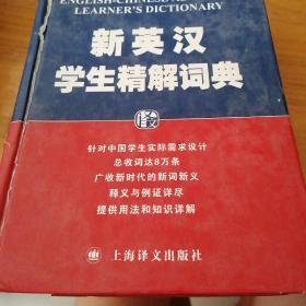 新英汉学生精解词典