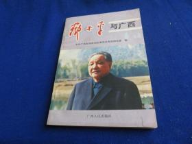 邓小平与广西
