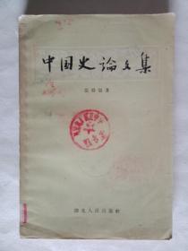 中国史论文集(1956年版)