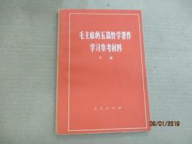 毛主的五篇哲学著作学习参材料  (下册)