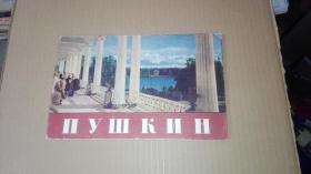 "ПУЩКИН (1956年苏联原版老画册,中国同志王新菊1957年仆苏联列宁格勒参加国际""三八""妇女节,苏联同志H.扎伊柯夫斯基签名赠书1957年3月8日,详情请看图)"