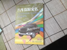 汽车保险实务