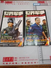 【2本合售】世界军事,2009年1、2