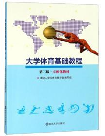大学体育基础教程(第2版)/淮阴工学院体育教学部编写组