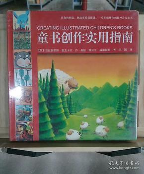童书创作实用指南