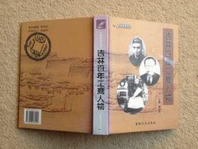 吉林省情丛书:吉林百年工商人物【书名页有红印章一枚】