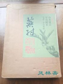 芜村画谱 8开定本 日本南画家与谢芜村作品 印谱 评述等
