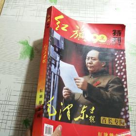 红旗 纪念建党九十周年 2011年特刊 毛泽东专号【内页干净】现货
