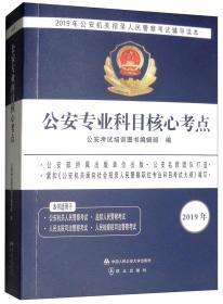公安专业科目核心考点  2019年