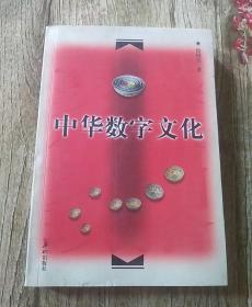 中华数字文化