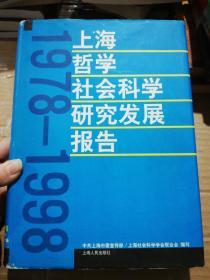 上海哲学社会科学研究发展报告