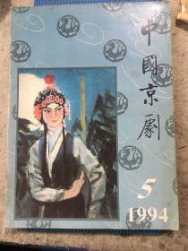 中国京剧(1994年第5期)