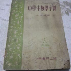 中学生数学手册。