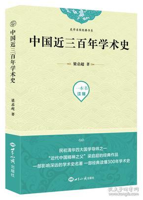 正版库存 中国近三百年学术史