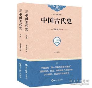 正版库存 中国古代史(全二册)