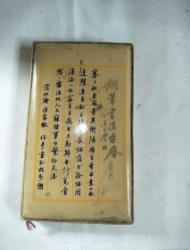 1988年钢笔书法台历