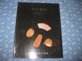 奇珍雅玩 -北京歌德2010秋拍图录