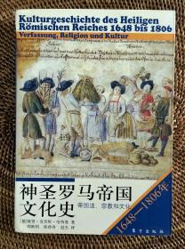神圣罗马帝国文化史