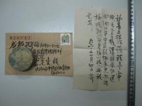 (005)梅晓初 信札
