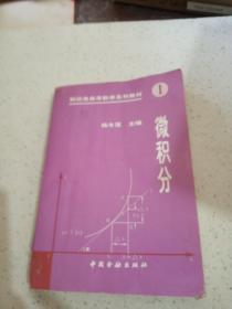 财经类高等数学系列教材 1 微积分