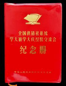 全国供销社系统学大寨学大庆经验交流会纪念册