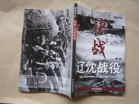 图说历史:决战——辽沈战役