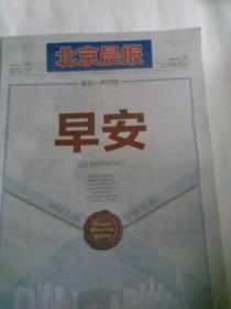 北京晨报2018年12月31日(报纸,休刊停刊号)