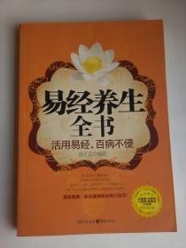 易经养生全书 活用易经 百病不侵 【包邮】