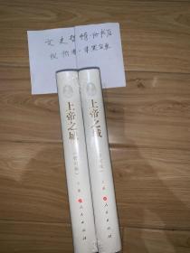 上帝之城(修订版 16开 精装 全二册)王晓朝 译