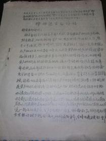 文革资料:周总理和刘宁一同志关于工资问题的紧急指示
