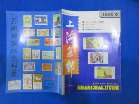 上海集邮 (双月刊   单月出版)    1992年 第6期