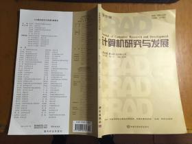 计算机研究与发展(第55卷,第12期) 徐志伟主编