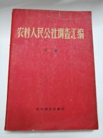 农村人民公社调查汇编(下册)【16开】