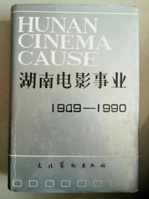 湖南电影事业(1949—1990)
