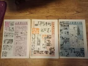 上海连环画报(第8.9.10期,三期合售)(品好近全新)折叠邮寄