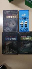 中国青年报呐喊评台 求实篇<<社会视点/经济视点/文化视点>全3册