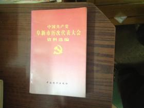 中国共产党阜新市历次代表大会资料选编