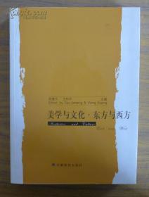 美学与文化・东方与西方 16开厚册 仅印1000册