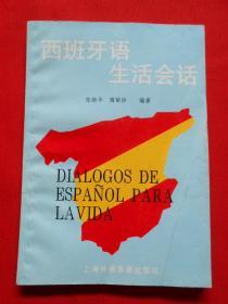 西班牙语生活会话