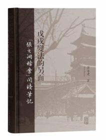 """戊戌变法的另面:""""张之洞档案""""阅读笔记"""