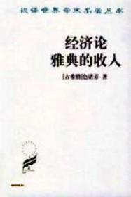 汉译世界学术名著丛书:经济论(纪念版)