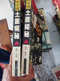 旧中国土匪揭秘