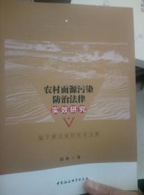 农村面源污染防治法律实效研究:基于湖北省的实证分析