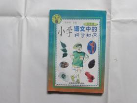 小学语文中的科学知识(五年级)
