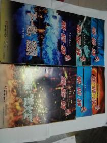 中国少年儿童:幽默.格言.故事(7.8.9.10.11.12)6本合售